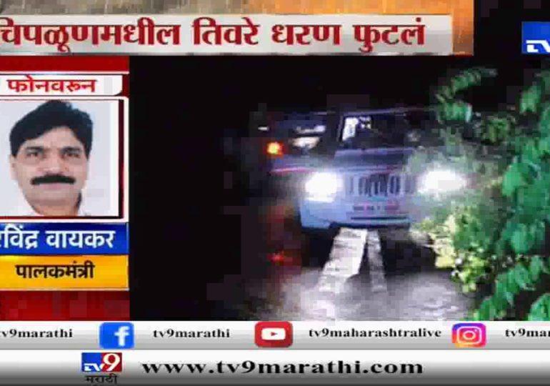 चिपळूणमध्ये धरण फुटले, 24 जण बेपत्ता, पालकमंत्री रवींद्र वायकर यांची प्रतिक्रिया