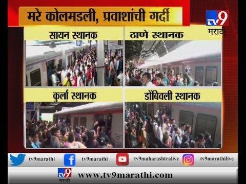 Mumbai Rain : डोंबिवली, ठाणे, कुर्ला, सायन स्टेशनवर तुफान गर्दी