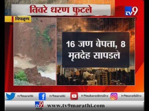 तिवरे धरण दुर्घटनेत 2 वाड्या वाहून गेल्या : पालकमंत्री रवींद्र वायकर