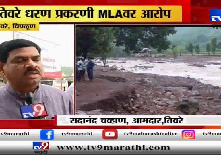 Tiware Dam Breached : आमदार सदानंद चव्हाणांनी आरोप फेटाळले