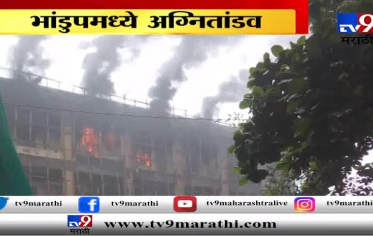 भांडुपमध्ये आगडोंब, आनंद कंपनीला भीषण आग