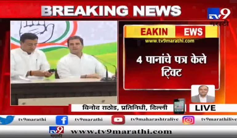 राहुल गांधींचं चार पानी राजीनामा पत्र, पराभवाची जबाबदारी स्विकारली