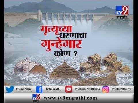 Tiware Dam Breached : आखाडा : मृत्यूच्या धरणाचा गुन्हेगार कोण?