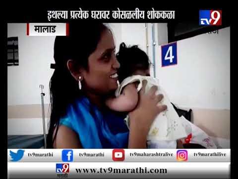 मालाड दुर्घटना :  7 महिन्यांच्या आयुषने पाहिलेला सर्वात मोठा थरार