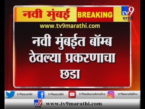 कळंबोली बॉम्ब प्रकरण : 3 जणांना अटक, नवी मुंबई पोलिसांची कारवाई