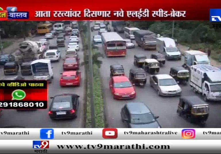 बहानेबाजीला ब्रेक लागणार, हैद्राबादमध्ये रस्त्यांवर नवे LED 'स्पीड ब्रेकर'