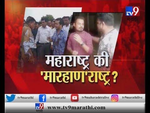 स्पेशल रिपोर्ट : महाराष्ट्र की 'मारहाण'राष्ट्र?