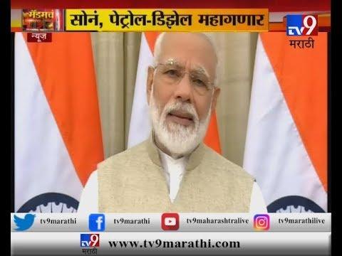 Budget 2019 : शेतकऱ्यांचं उत्पन्न दुप्पट होणार : पंतप्रधान नरेंद्र मोदी