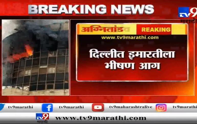 दिल्लीत इमारतीला भीषण आग, अग्निशमन दलाच्या 22 गाड्या घटनास्थळी दाखल
