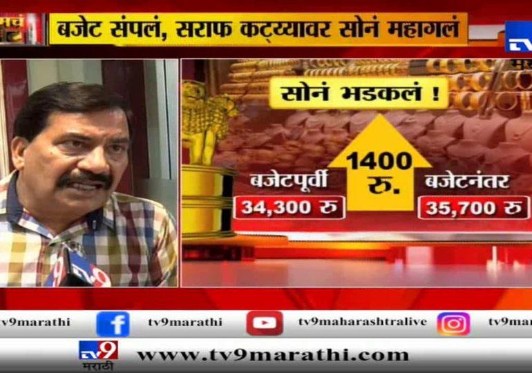 सोनं महागलं, सोन्याच्या दरात 1400 रुपयांची वाढ