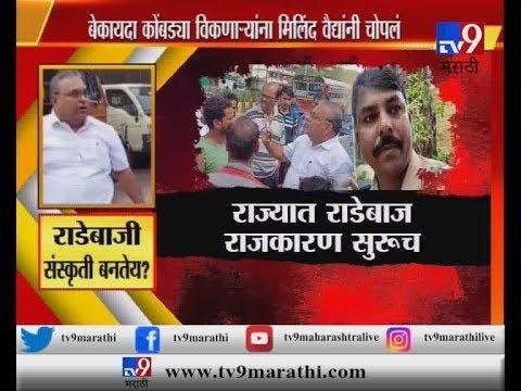 'राडेबाजी' महाराष्ट्राची संस्कृती बनतेय? राजकारणीच कायदा मोडतात