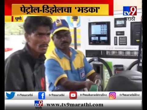 पेट्रोल-डिझेलचा 'भडका', पुणे, रत्नागिरीमध्ये पेट्रोल 3 रुपयांनी महागणार?