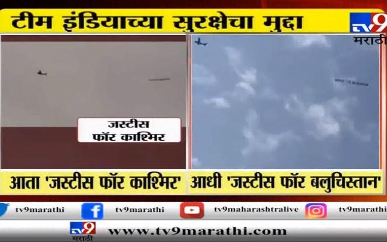 भारत-श्रीलंका सामन्यादरम्यान विमानातून 'जस्टीस फॉर काश्मिर'चे बॅनर झळकले