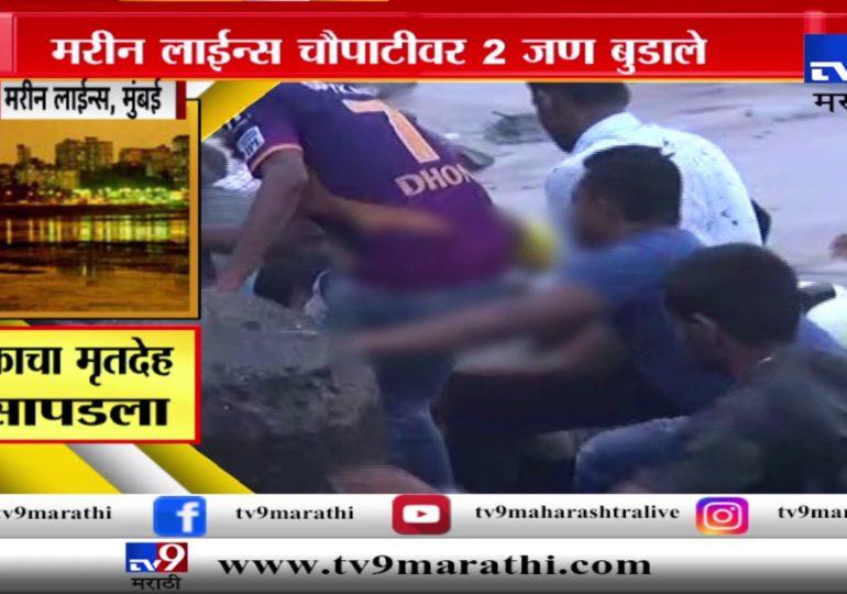 मुंबई : मरीन लाईन्सच्या समुद्रात 2 जण बुडाले, एका तरुणाचा मृतदेह सापडला