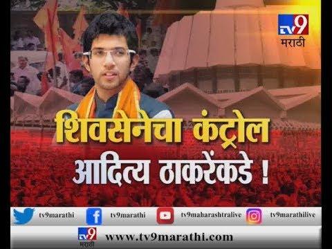 पाहा TV9 चा खास रिपोर्ट : शिवसेनेचा कंट्रोल आदित्य ठाकरेंकडे