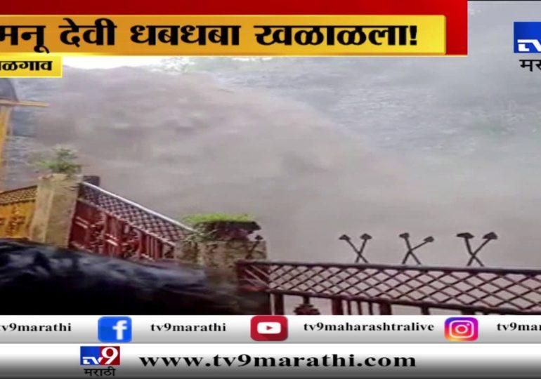 जळगाव : मनू देवी धबधबा खळाळला, धबधब्याचं रौद्र रुप पाहाण्यासाठी पर्यटकांची गर्दी
