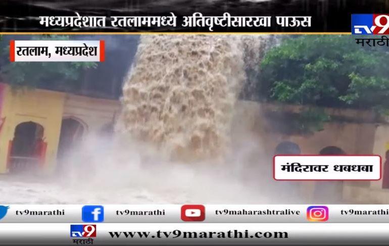 महाराष्ट्रासह देशभरात मुसळधार पाऊस, पाहा पावसाची धक्कादायक दृश्यं