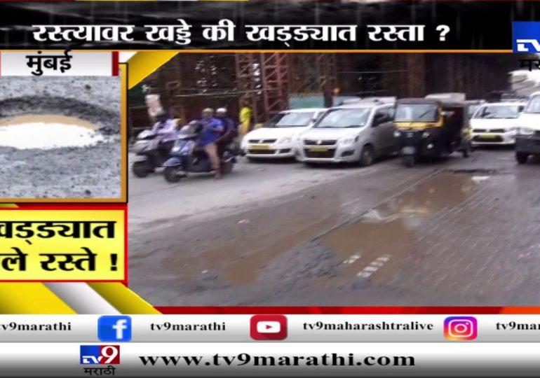 मुंबई : रस्त्यावर खड्डे की खड्ड्यात रस्ता?