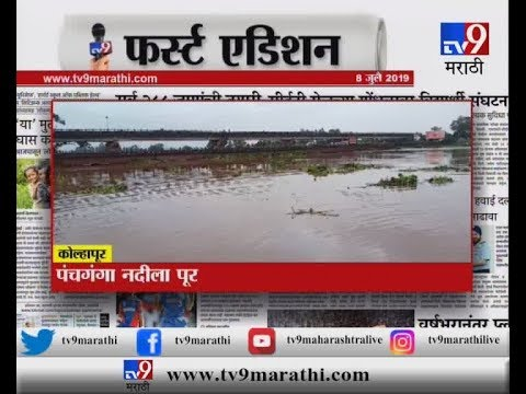 कोल्हापूर : जोरदार पावसामुळे पंचगंगा नदीला पूर