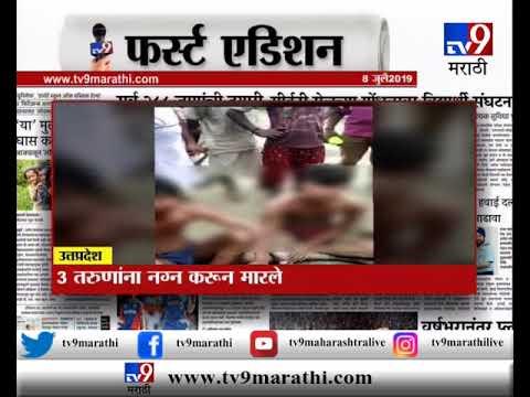 उत्तर प्रदेश : जौनपूरमध्ये 3 मुलांना नग्न करुन मारहाण
