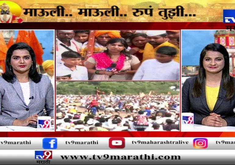 Pandharpur Wari 2019: माऊलींचं दुसरं रिंगण पार पडलं