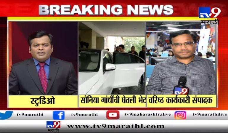 नवी दिल्ली : राज-सोनियांची दिल्लीत खलबतं, राजकीय वर्तुळात चर्चा
