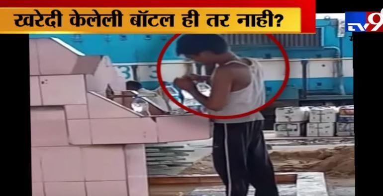 प्रवासादरम्यान ट्रेनमध्ये पाणी विकत घेताना सावधान ! स्टेशनवरच अस्वच्छ पाणी तुमच्या बॉटलमध्ये