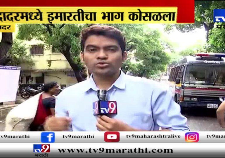 Mumbai Rain 2019: दादरमध्ये इमारतीचा भाग कोसळला