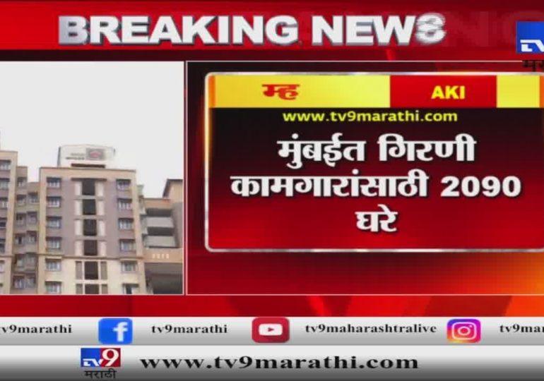 मुंबई : ऑगस्टमध्ये म्हाडाच्या 14 हजार 621 घरांसाठी लॉटरी
