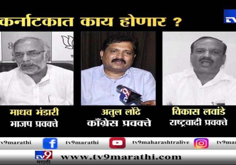 Karnataka Political Crisis: काँग्रेस खासदारांनी बंद पाडलं संसदेचं कामकाज