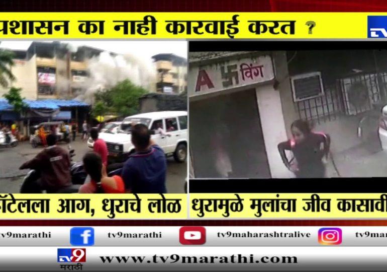 कल्याण : इमारतीतील चायनिज हॉटेलला आग, सूरतची पूनरावृत्ती होता होता टळली