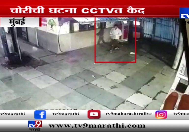 मुंबई : रेल्वेच्या बुकिंग काऊंटरवर चोराचा डल्ला, घटना सीसीटीव्हीत कैद