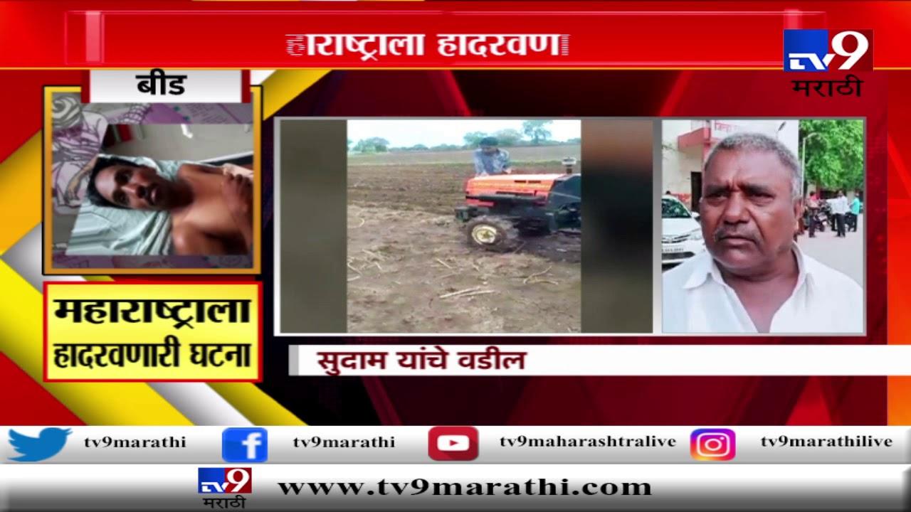 बीड : शेतकऱ्याचा आत्महत्येचा प्रयत्न, निर्दयी सावकाराकडून घटनेचं व्हिडीओ रेकॉर्डिंग