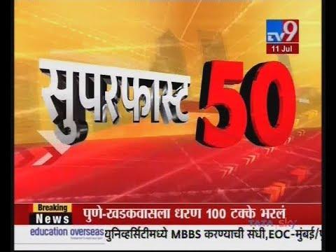 सुपरफास्ट 50 : बातम्यांच्या वेगवान आढावा