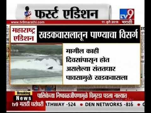 पुणे : खडकवासला धरण 100 टक्के भरलं, मुठा नदीत 2000 क्युसेकने पाण्याचा विसर्ग