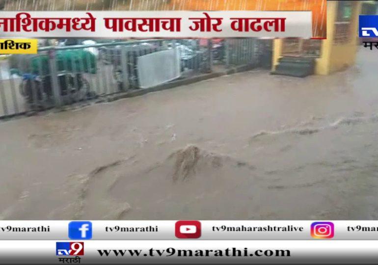 नाशिक : त्र्यंबकेश्वरमध्ये जोरदार पाऊस, रस्त्यांना नाल्यांचे स्वरुप
