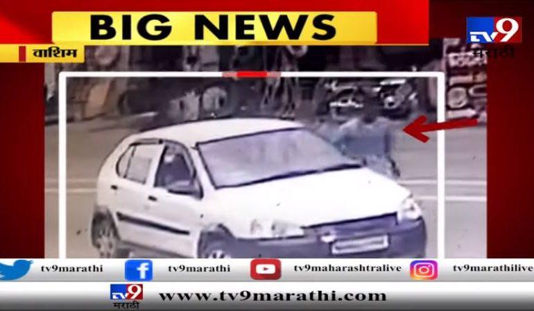वाशिममध्ये कार पार्क करताच सामान चोरी, घटना सीसीटीव्हीत कैद