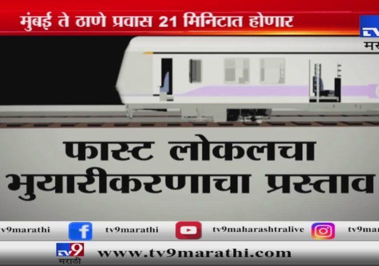 स्पेशल रिपोर्ट : मुंबई-ठाणे लोकलप्रवास आता फक्त 21 मिनिटात, पाहा रेल्वेचा 'मास्टर प्लॅन'