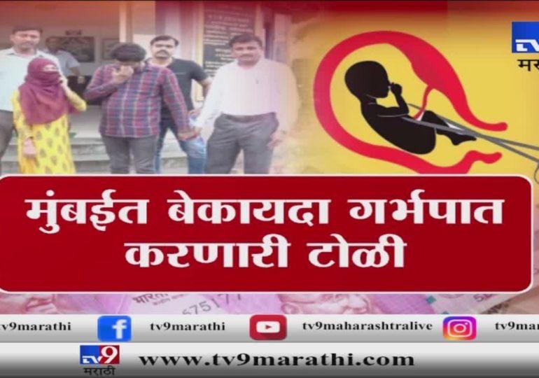 स्पेशल रिपोर्ट : मुंबईत बेकायदा गर्भपात करणाऱ्या टोळीचा पदार्फाश