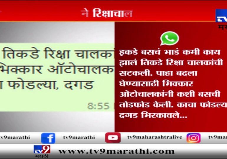 व्हायरल वास्तव : मुंबईत संतप्त ऑटो चालकांकडून बसची तोडफोड?