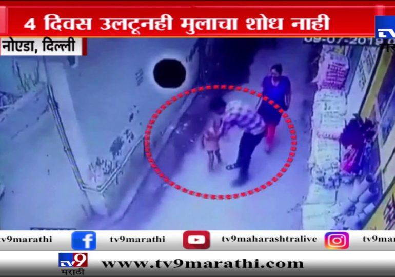 दिल्ली : नोएडात भरदिवसा 6 वर्षाच्या मुलाचं अपहरण