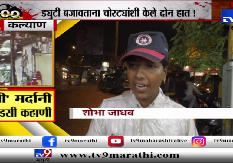 कल्याण : चोरट्यांशी दोन हात करणारी 'धाडसी' ट्राॅफिक महिला पोलीस