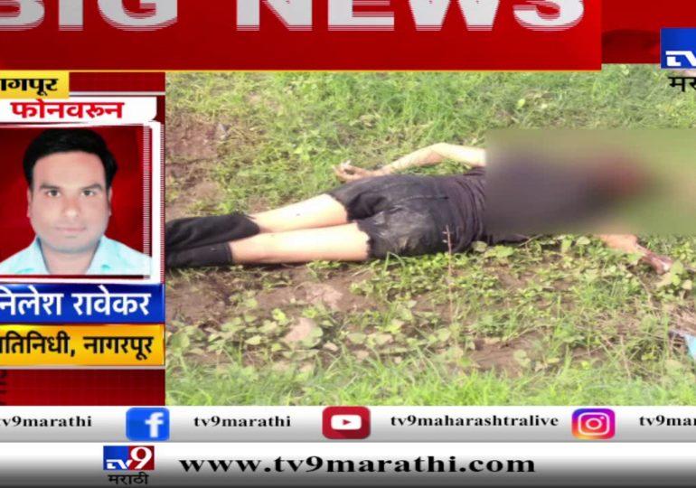 नागपूर : तरुणीची निर्घृण हत्या, मृतदेह जंगलात फेकला