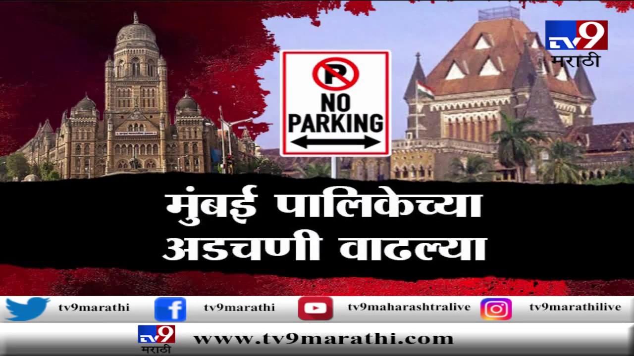 स्पेशल रिपोर्ट : पार्किंग दंडाविरोधात मुंबई हायकोर्टात याचिका