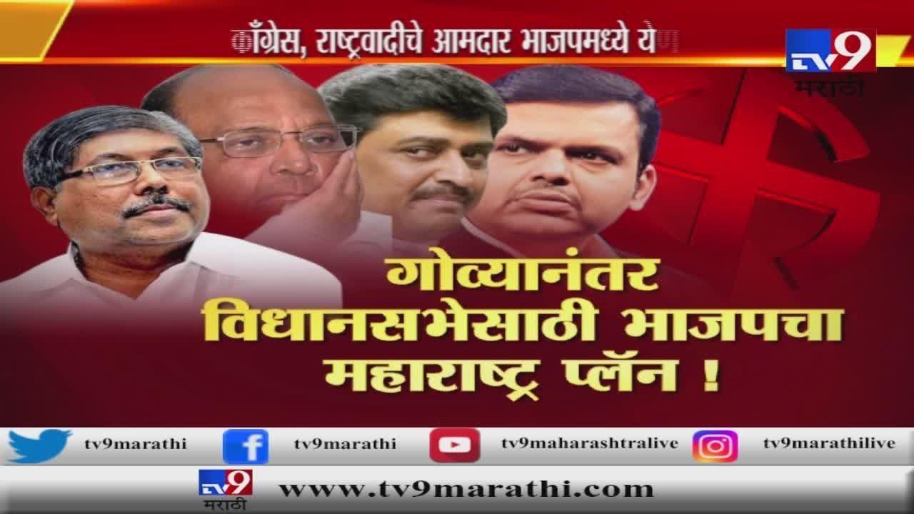 स्पेशल रिपोर्ट : विधानसभेसाठी भाजपचा महाराष्ट्र प्लॅन