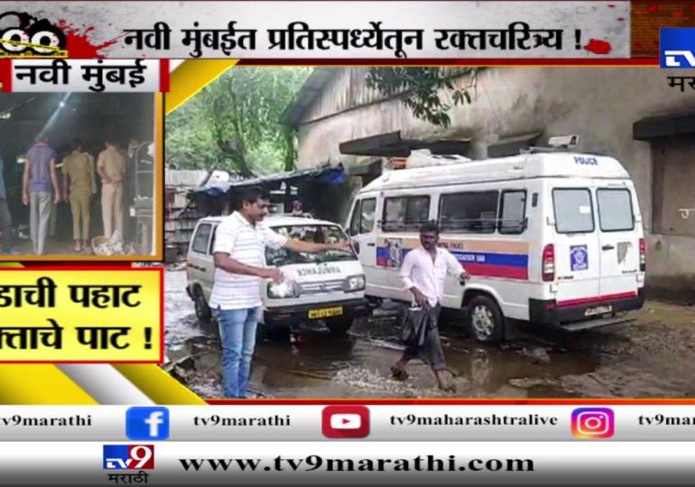 नवी मुंबईत रक्ताचे पाट ! भंगाराच्या गोदामात झोपलेल्या 3 कामगारांची हत्या