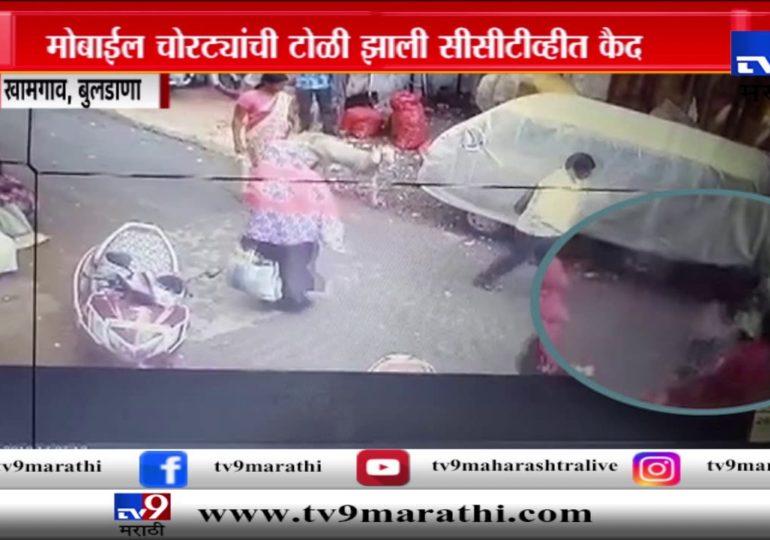 बुलढाणा : मोबाईल चोरट्यांची टोळी झाली CCTV त कैद