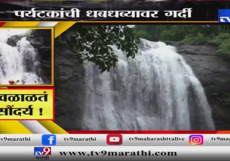 इगतपुरी : अशोका धबधब्यावर पर्यटकांची गर्दी