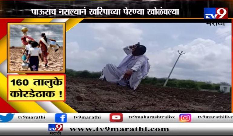 स्पेशल रिपोर्ट : महाराष्ट्रातील 160 तालुक्यांमध्ये अद्यापही पाऊस नाही