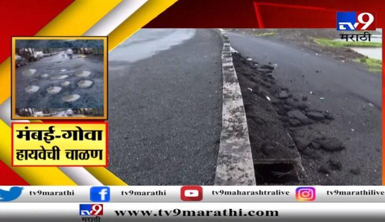 पेण : मंत्र्यांना दाखवण्यासाठी रस्त्यांची तात्पुरती मलमपट्टी 'टीव्ही 9' च्या कॅमेऱ्यात कैद